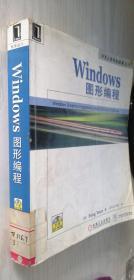 Windows图形编程