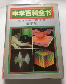 中学百科全书.数学卷