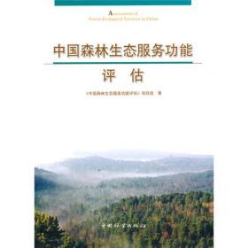 中国森林生态服务功能评估