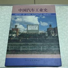 中国汽车工业史:1901-1990
