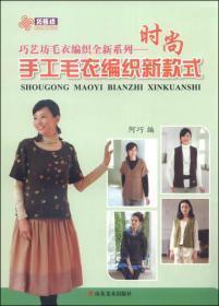 时尚手工毛衣编织新款式
