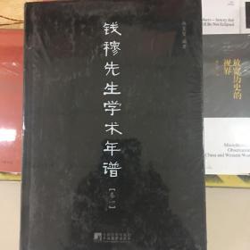 钱穆先生学术年谱(全六卷)