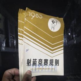 射箭竞赛规则:1983