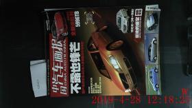 中国汽车画报 2006.7