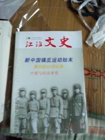 江淮文史 2011年第1期 总第97期