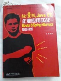 轻量级Java EE企业应用实战:Struts 2+Spring+Hibernate整合开发(第2版)   李刚 编著 / 电子工业出版社 / 9787121074714 / 2010-12 / 无光盘