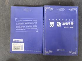 劳动法律手册  修订本