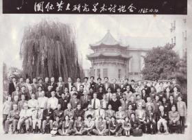 1985年中国首届《国际黄土研究学术讨论会》 国内外专家学者合影