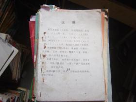 杜氏家谱(嵩县){6-1752}