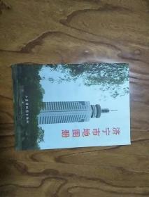 济宁市地图册(16开)A