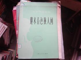 {小提琴独奏曲迎来春色换人间6-1748}