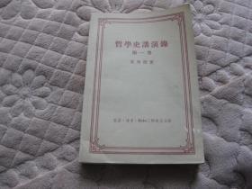 哲学史讲演录(1)1957