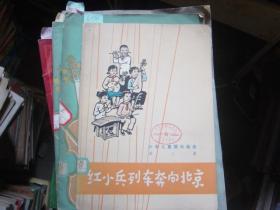 少年儿童器乐曲选第二集红小兵列车奔向北京{6-1740}