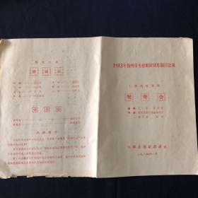 节目单 1983年扬州市专业剧团创作剧目会演七场讽喻喜剧 鸳鸯会 江都县扬剧团演出