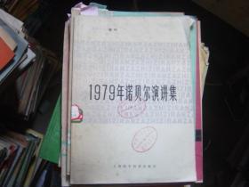 自然杂志增刊1979年诺贝尔演讲集{6-1730}