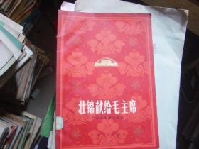 广西创作器乐曲选壮锦献给毛主席{6-1735}
