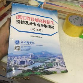 浙江省普通高校招生投档及专业录取情况 2014年