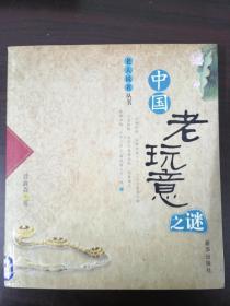 中国老玩意之谜