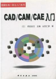 CAD/CAM/CAE入门(第2版)[日]安田仁彦  著;赵文珍  译 科学出版社 9787030079978