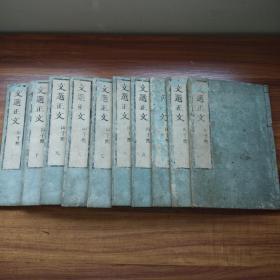 和刻本    《 文选正文》10册(缺序目,卷一;卷十二 )   我国最早诗文总集  《文选》选录的是自先秦至梁七八百年间的130位名家作品多篇