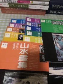 现代山水画库:山水画集(11册合售)