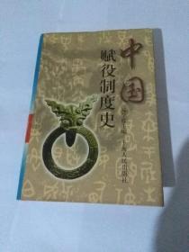 中国赋役制度史2000年一版一印,九品