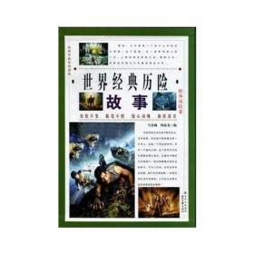 拍前咨询世界经典历险故事 (全4卷)    9E28a