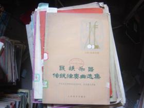 二胡板胡专辑民族乐器传统独奏曲选集{6-1712}