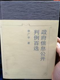 政府信息公开判例百选