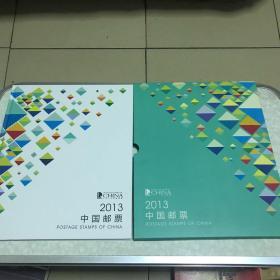 2013中国邮票(2013年册)