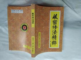藏密修法精粹(藏密大手印诠释藏密修法精粹)1991年1版2印