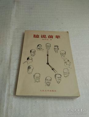 陈四益签名:臆说前辈(03年1版1印)