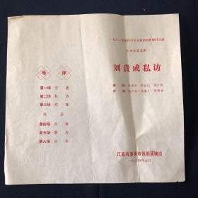 节目单 一九八三年扬州市专业剧团创作剧目会演七场古装喜剧 刘贵成私访 泰州市淮剧团