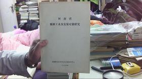 河南省酿酒工业及发展对策研究(16开,88品)租屋东--架东6竖-12