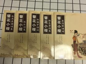 簪花小楷(仓央嘉措诗集+饮水词集+红楼梦诗词+徐志摩诗集+李清照诗词)五册合售