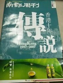 南方周刊1997一一2007香港十年传说