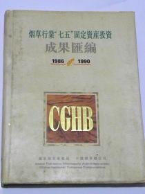 """烟草行业""""七五""""固定资产投资成果汇编(1986年-1990年)1992年"""