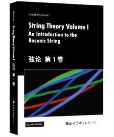 弦论 第1卷