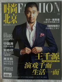 时尚北京杂志2015年10月王千源