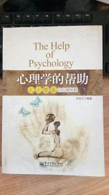 心理学的帮助:人人受益的心理策略  华牧之 著 电子工业出版社