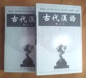古代汉语  修订本  繁体字 上册+下册 全套2册  商务印书馆 古代汉语(上)(修订本) 1999年版