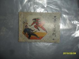 三夺芙蓉剑(中)