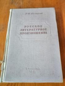 俄文原版:俄语标准发音