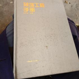 幕墙工程手册
