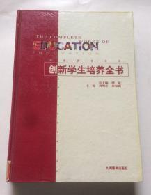 创新学生培养全书(上)