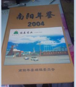 南阳年鉴2004