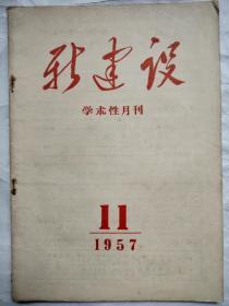 月刊:《新建设 —— 学术性月刊》1957年第11期总第110期
