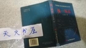 统一场论【王首初著,大32开精装 ,只印1000册,2002年印】  品相如图