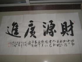 山东省书法家协会会员.中国书画艺术名家李崇银先生书法作品一幅