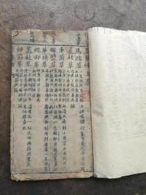 木刻本,草药性一册